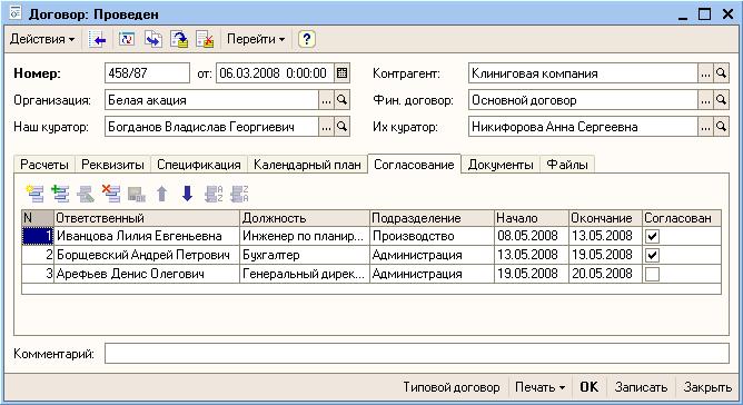Программа Учета Договоров В Excel Скачать Бесплатно - фото 6