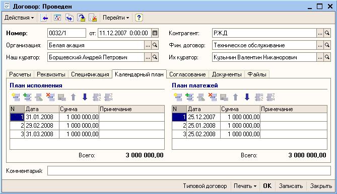 Программа Учета Договоров В Excel Скачать Бесплатно - фото 10